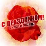 20554-otkrytki-pozdravlyaem-s-8-marta