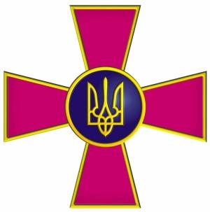 Логотип Збройних Сил України