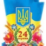 Сценарій ранку до Дня незалежності України (дошкільний заклад)