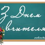 Сценарій свята до Дня вчителя №2